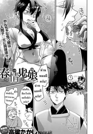 ยักษ์แล้วไงถ้าใจมันรัก – [Takahashi Takashi] Shunjou Oni Musume – Lusty Oni Girl (COMIC Anthurium 2019-06)